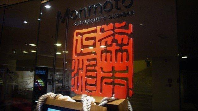 Morimoto-Entrance